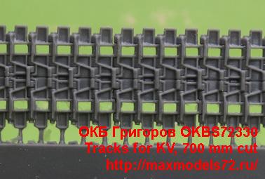 OKBS72330   Tracks for KV, 700 mm cut (thumb22753)