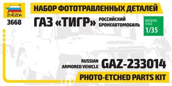 "ZV1124    Набор фототравления для ""Газ Тигр"" (thumb23440)"