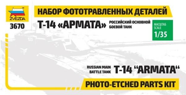 """ZV1125    Набор фототравления для """"Армата"""" (thumb23442)"""