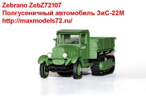 ZebZ72107    Полгусеничный автомобиль ЗиС-22М (attach1 21876)