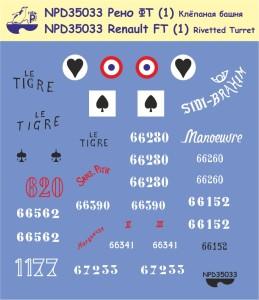 Pen35033   Рено ФТ (1) Клёпаная башня, Франция, WW1 (thumb22835)