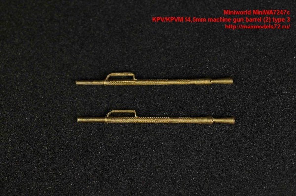 MiniWA7247c    KPV/KPVM 14,5mm machine gun barrel (2) type 3 (thumb23094)