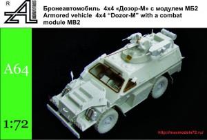 "AMinA64   Бронеавтомобиль 4х4 ""Дозор-М"" с модулем МБ2 (thumb24653)"