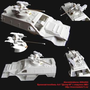 """AMinA64   Бронеавтомобиль 4х4 """"Дозор-М"""" с модулем МБ2 (attach2 24653)"""
