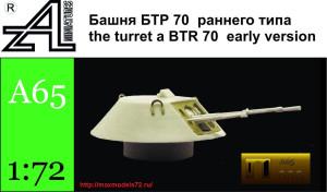 AMinA65   Башня БТР 70 раннего типа (thumb24665)