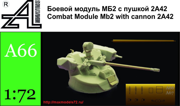 AMinA66   Боевой модуль БМ2 с пушкой 2А42 (thumb24672)
