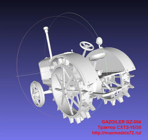 GZ-004  Трактор СХТЗ-15/30 (attach3 23357)