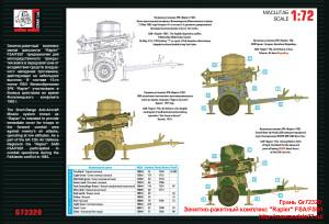 """Gr72320   Зенитно-ракетный комплекс """"Rapier"""" FSA/FSB1 (attach1 22695)"""
