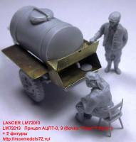 LM72013   Прицеп АЦПТ-0, 9 (бочка «Пиво»/»Квас») + 2 фигуры (attach2 22735)