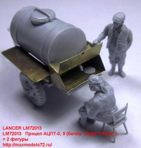 """LM72013   Прицеп АЦПТ-0, 9 (бочка """"Пиво""""/""""Квас"""") + 2 фигуры (attach2 22735)"""