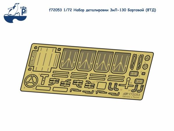 Penf72053   Набор деталировки ЗИЛ-130 Бортовой (ФТД) (thumb22843)