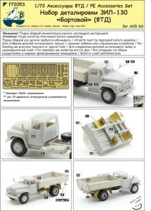 Penf72053   Набор деталировки ЗИЛ-130 Бортовой (ФТД) (attach4 22843)