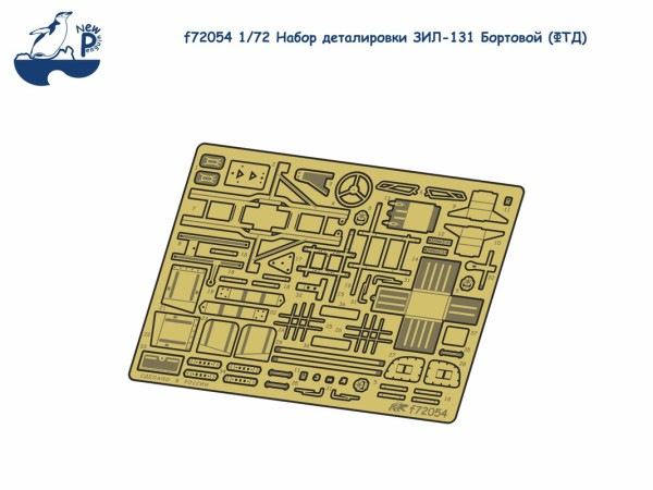 Penf72054   Набор деталировки ЗИЛ-131 Бортовой (ФТД) (thumb22849)