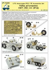 Penf72055   Набор деталировки УМП-350-131(ФТД) (attach4 22855)