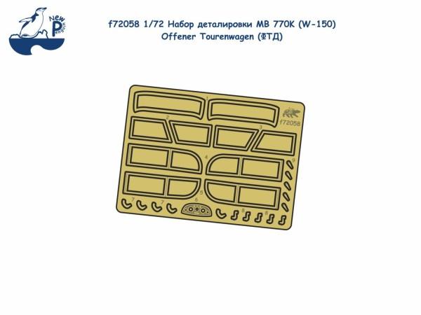 Penf72058   Набор деталировки MB 770K (W-150) Offener Tourenwagen (ФТД) (thumb22861)