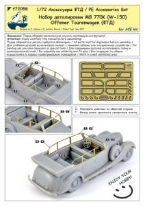 Penf72058   Набор деталировки MB 770K (W-150) Offener Tourenwagen (ФТД) (attach4 22861)