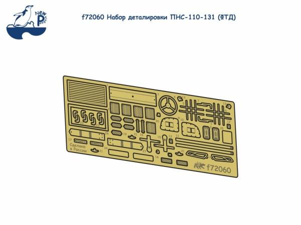 Penf72060   Набор деталировки ПНС-110 (thumb22867)