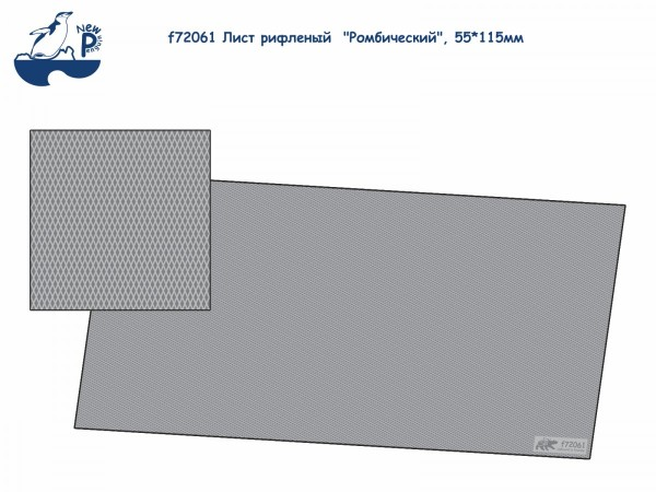 """Penf72061   Лист рифленый  """"Ромбический"""", 55*115мм (thumb22819)"""
