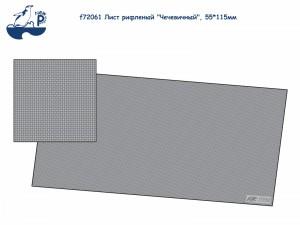 "Penf72062   Лист рифленый ""Чечевичный"", 55*115мм (thumb22821)"
