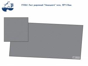 "Penf72063   Лист рифленый ""Немецкого"" типа, 55*115мм (thumb22823)"