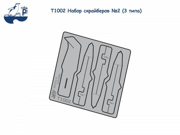 Pent1002   Набор скрайберов №2 (3 типа) (thumb22827)