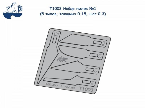 Pent1003   Набор пилок №1 (5 типов, толщина 0.15, шаг 0.3) (thumb22829)