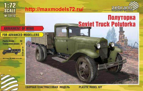 ZebZ72112   Полуторка (Грузовой автомобиль ГАЗ-АА) (thumb22897)