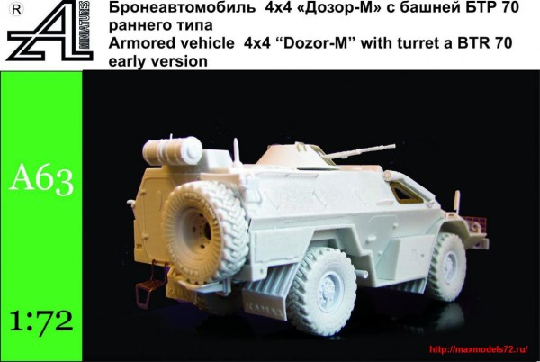 AMinA63   Бронеавтомобиль 4х4 «Дозор-М» с башней БТР 70 раннего типа (thumb24647)