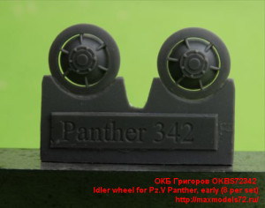 OKBS72342 Idler wheel for Pz.V Panther, early (8 per set) (thumb24012)