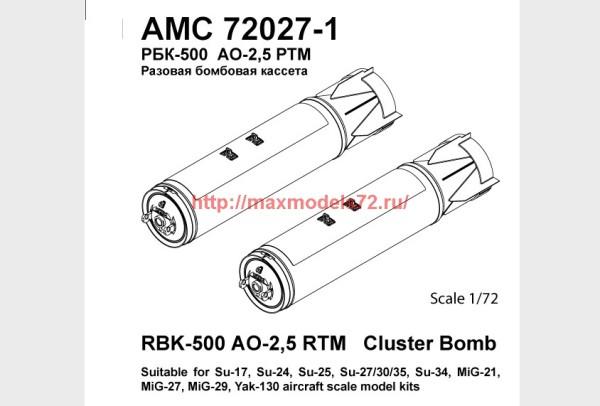 АМС 72027-1   РБК-500 АО-2,5 РТМ, разовая бомбовая кассета калибра 500 кг без носового обтекателя (в комплекте две РБК-500). (thumb37575)