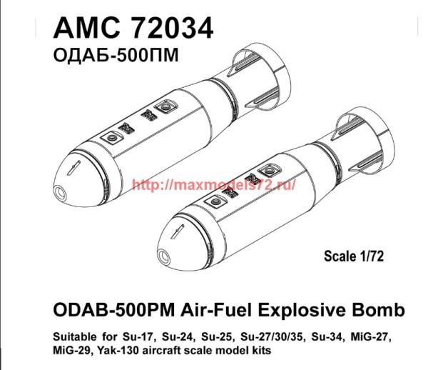 АМС 72034   ОДАБ-500 ПМ, объемно-детонирующая авиабомба калибра 500 кг (в комплекте две бомбы). (thumb37588)