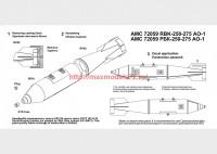 АМС 72059   РБК-250-275 АО-1 сч разовая бомбовая кассета калибра 250 кг в снаряжении осколочными боевыми Элементами АО-1. (в комплекте четыре кассеты РБК-250-275). (attach2 37605)
