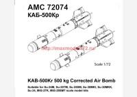 АМС 72074   КАБ-500Кр Корректируемая авиационная бомба калибра 500 кг (в комплекте две бомбы). (attach1 37647)