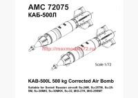 АМС 72075   КАБ-500Л Корректируемая авиационная бомба калибра 500 кг (в комплекте две бомбы). (attach1 37657)