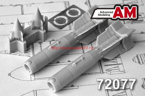 АМС 72077   КАБ-500С-Э Корректируемая авиационная бомба калибра 500 кг (в комплекте две бомбы). (thumb37678)