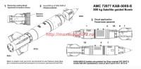 АМС 72077   КАБ-500С-Э Корректируемая авиационная бомба калибра 500 кг (в комплекте две бомбы). (attach2 37678)