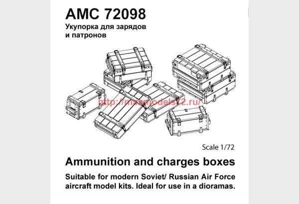 АМС 72098   Укупорка для патронов и разрывных зарядов (в комплекте восемь ящиков) (thumb37699)