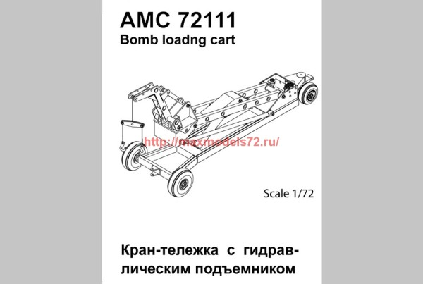 АМС 72111   Кран-тележка с гидроподъемником для подъема  авиабомб калибром до 500 кг (thumb37862)
