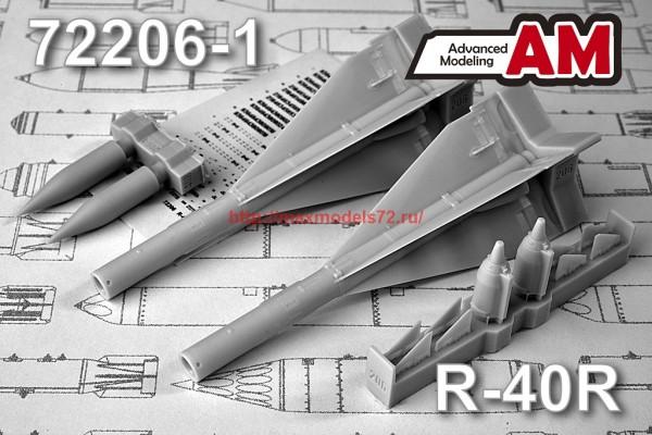 АМС 72206-1   Р-40РД Авиационная управляемая ракета класса «Воздух-воздух» (thumb37761)