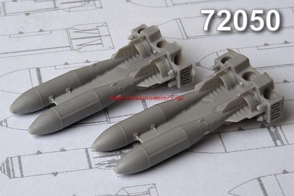 АМС 72050   ОФАБ-250Т, осколочно-фугасная авиабомба калибра 250 кг (в комплекте четыре бомбы). (thumb37603)