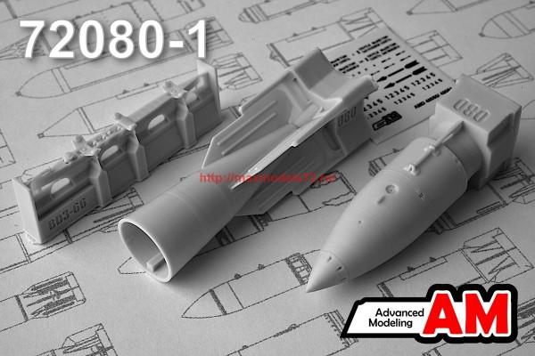 АМС 72080-1   244Н (РН-24) спецбоеприпас с БД3-66-21Н (в комплекте одна бомба и БД3-66) (thumb37691)