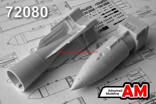 АМС 72080   244Н (РН-24) спецбоеприпас (в комплекте одна бомба) (thumb37689)