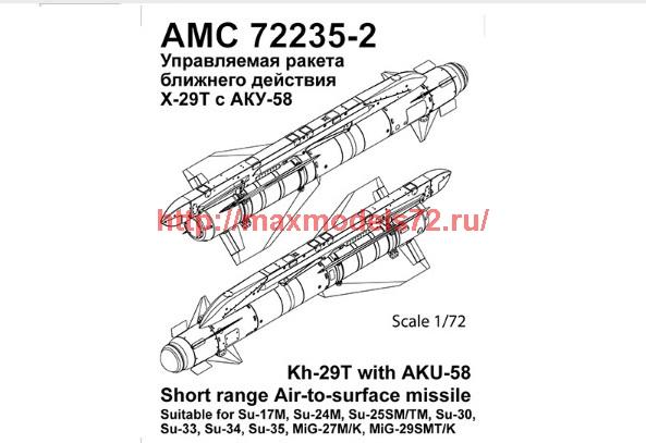 AMC 72235-2   Авиационная управляемая ракета Х-29Т с пусковой АКУ-58-1 (thumb37805)
