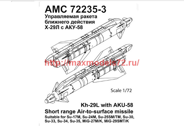 AMC 72235-3   Авиационная управляемая ракета Х-29Л с пусковой АКУ-58 (thumb37816)