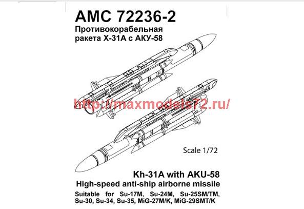 AMC 72236-2   Авиационная управляемая ракета Х-31А с пусковой АКУ-58 (thumb37844)