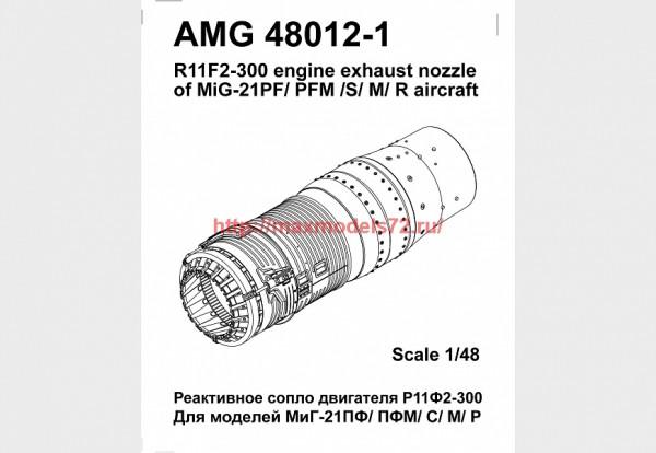 АМG 48012-1   МиГ-21М/ МФ/ ПФМ, МиГ-21С, МиГ-21Р реактивное сопло двигателя Р11Ф2-300 (thumb38195)