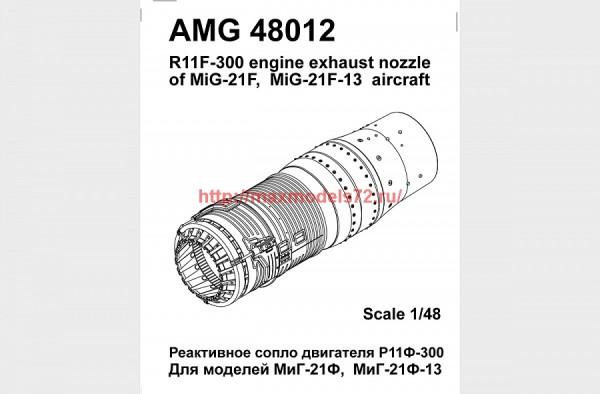 АМG 48012   МиГ-21Ф/ Ф13 реактивное сопло двигателя Р11Ф-300 (thumb38184)