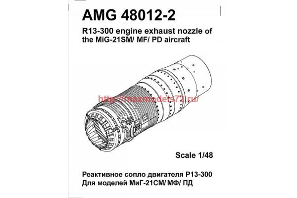 АМG 48012-2   МиГ-21СМ/ СМТ/ МФ, МиГ-21ПД, МиГ-21И реактивное сопло двигателя Р13Ф-300 (thumb38203)
