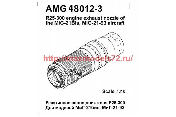 АМG 48012-3   МиГ-21бис, МиГ-21-93 реактивное сопло двигателя Р25-300 (thumb38212)