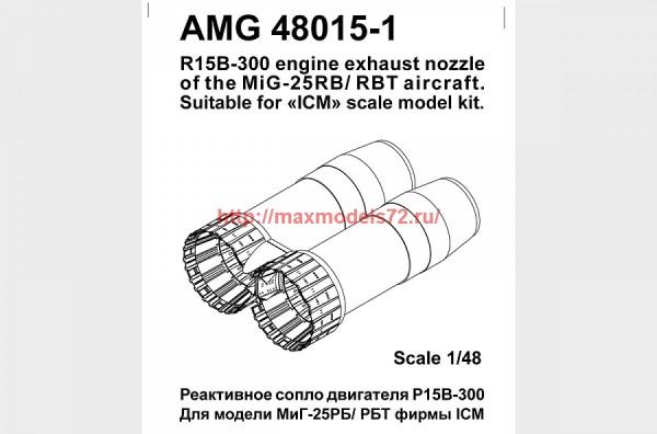 АМG 48015-1   МиГ-25РБ/ РБТ реактивное сопло двигателя РД15Б-300 (thumb38233)